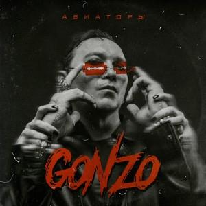Album АВИАТОРЫ from Gonzo