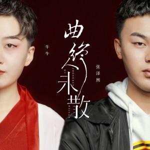 张泽熙的專輯曲終人未散