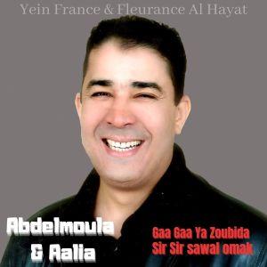 Gaa Gaa Ya Zoubida / Sir Sir Sawal Omak dari Aalia