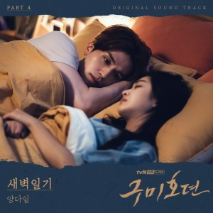 Listen to The Uninvited song with lyrics from Hong Dae Sung