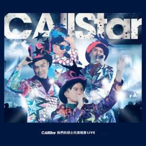 C AllStar的專輯C AllStar 2014 我們的胡士託演唱會
