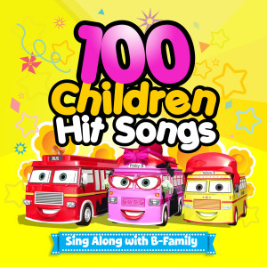 Muffin Songs的專輯100 Children Hit Songs : Sing Along with B-Family