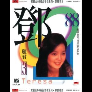 鄧麗君的專輯寶麗金88極品音色系列 - 鄧麗君 3