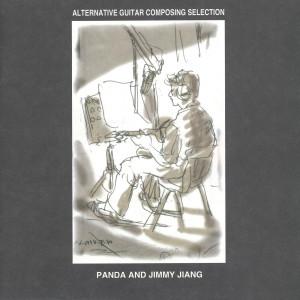 Alternative Guitar Composing 1998 Panda (熊天平)