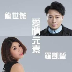 羅凱瑩的專輯愛情元素