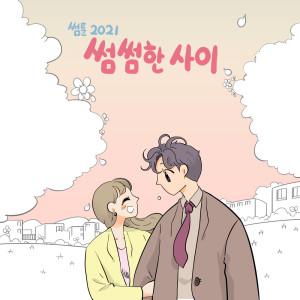 A.C.E的專輯썸툰 2021' OST - PART.3 썸썸한 사이 SOMETOON 2021' OST - PART.3 Is it just me