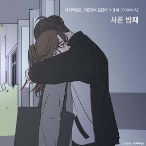 Album Thirtieth Midnight (Romance 101 X YOUNHA) from 윤하