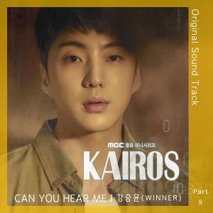 姜勝允的專輯Kairos (Original Television Soundtrack, Pt. 8)