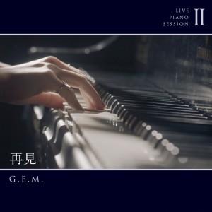 G.E.M. 鄧紫棋的專輯再見 (Live Piano Session II)