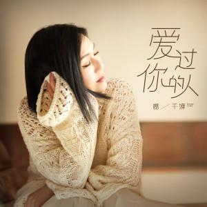 楊千嬅的專輯愛過你的人
