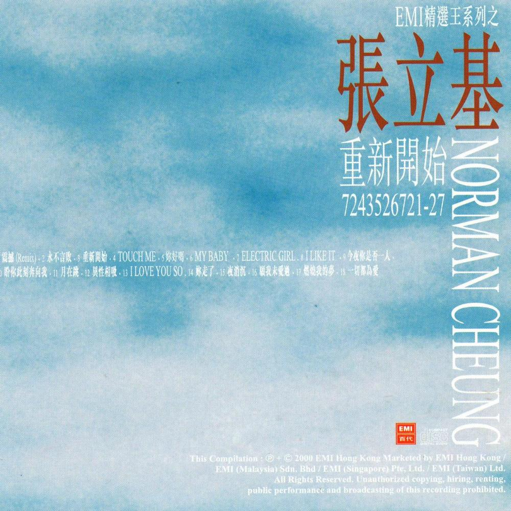 My Baby 2000 Norman Cheung