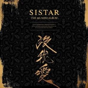 อัลบัม INSANE LOVE ศิลปิน SISTAR