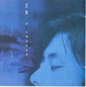 王傑的專輯夢在無夢的夜裡