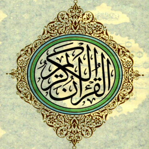 The Holy Quran - Le Saint Coran, Vol 2 dari Mustafa Raad al Azzawi
