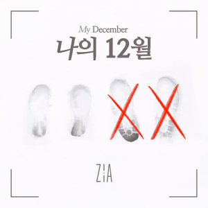 Album My December from 지아