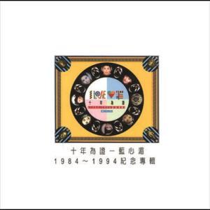 十年為証 (1984 - 1994) 1994 藍心湄