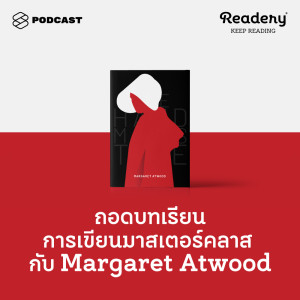 อัลบัม EP.79 ถอดบทเรียนการเขียนมาสเตอร์คลาสกับ Margaret Atwood ศิลปิน READERY [THE STANDARD PODCAST]