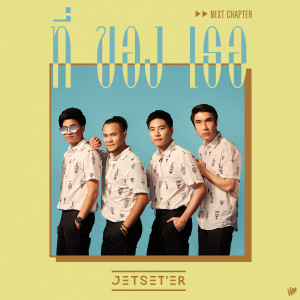 อัลบัม ที่ของเธอ (Next Chapter) - Single ศิลปิน Jetset'er