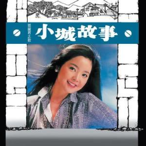 鄧麗君的專輯復黑王 小城故事  鄧麗君