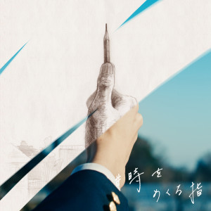 Album Yucho Pay Original Image Song #TOKIWOMEKURUYUBI from suis