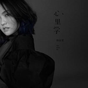 徐佳瑩的專輯心裡學