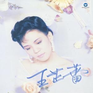 王芷蕾的專輯悲歡歲月