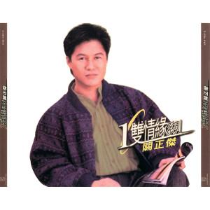 Michael Kwan的專輯環球一雙情緣系列