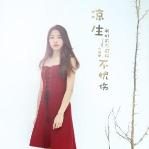 Kiya余霖子的專輯涼生, 我們可不可以不憂傷
