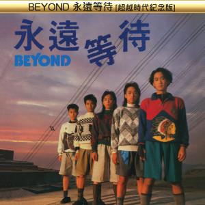 Beyond的專輯永遠等待 [超越時代紀念版]