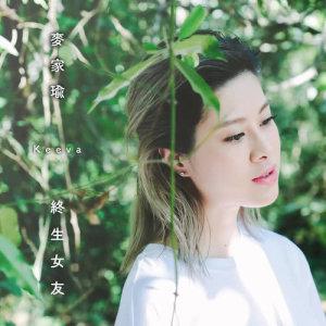 麥家瑜的專輯終生女友