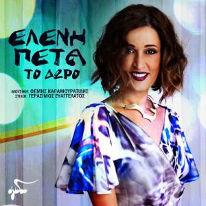 Album To Dwro from Eleni Peta