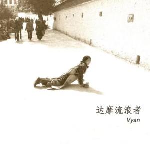 Vyan的專輯達摩流浪者