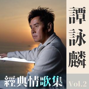 譚詠麟的專輯譚詠麟經典情歌集 Vol.2