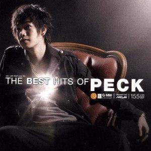 อัลบัม The Best Hits of Peck ศิลปิน เป๊ก ผลิตโชค