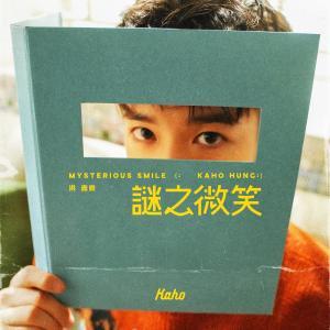 洪嘉豪 Kaho Hung的專輯謎之微笑