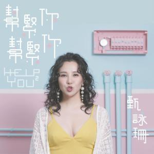 甄詠珊的專輯幫緊你!幫緊你!