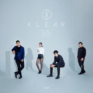 อัลบัม ไว้ใจ - Single ศิลปิน Klear