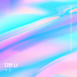 The Guilty Secret OST dari Park Kyung