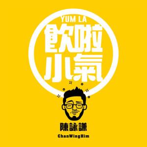 陳詠謙的專輯飲啦小氣