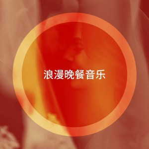 Album 浪漫晚餐音乐 from Piano Love Songs