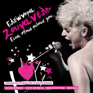 Ta Leme 2011 Eleonora Zouganeli