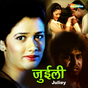 Album Juliey from Milind Ingle