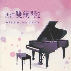 楊燦明的專輯西洋雙鋼琴, Vol. 2