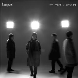 flumpool的專輯Nevermind / 精彩的謊言