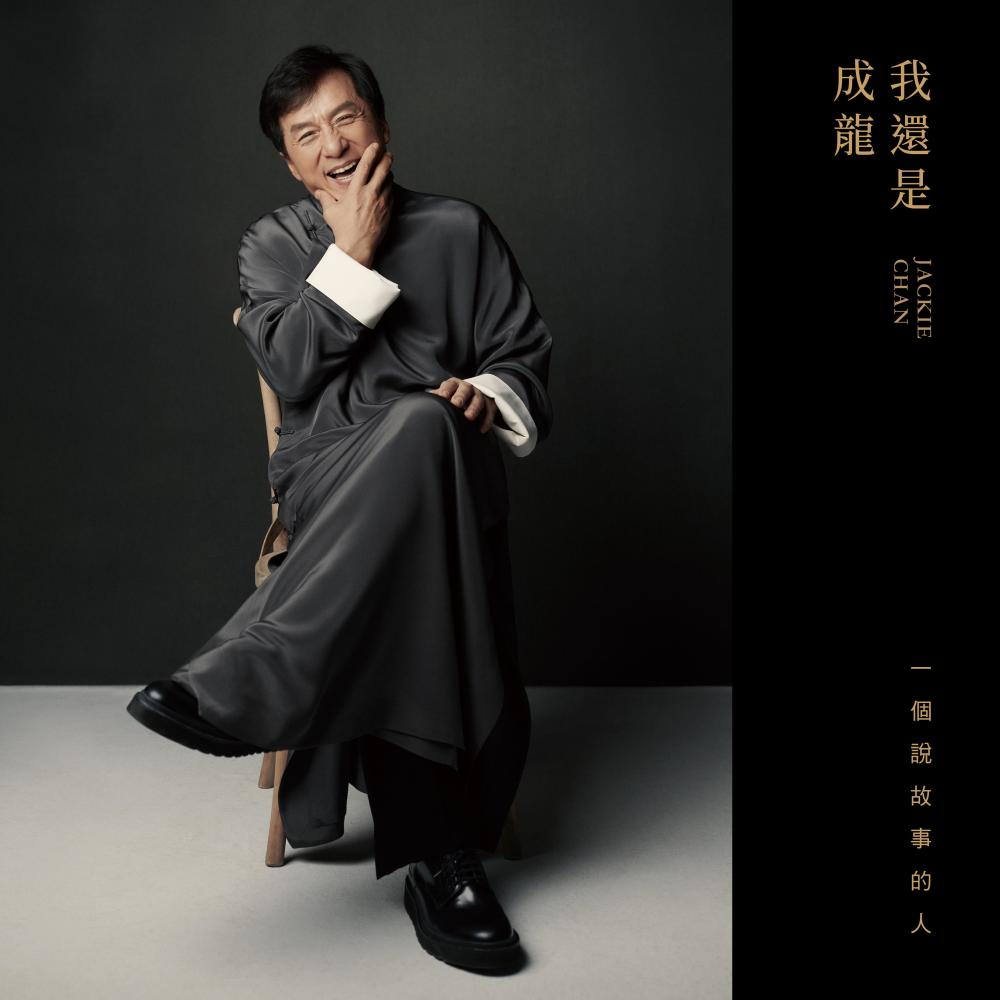 Ai Qing Lao Le 2018 Jackie Chan (成龙)