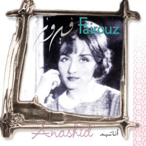 Anashid 1995 Fairuz