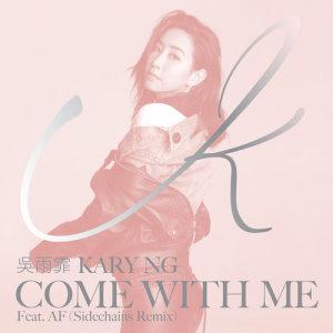 吳雨霏的專輯Come With Me