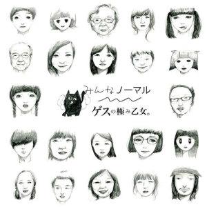 收聽極品下流少女。的shimin yarou歌詞歌曲