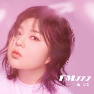 王七七的專輯FM77.7