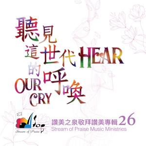 赞美之泉 Stream of Praise的專輯聽見這世代的呼喚 Hear Our Cry